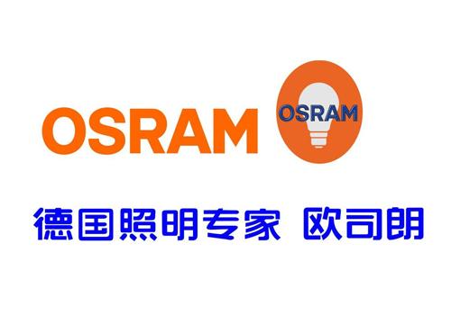 OSRAM(欧司朗)