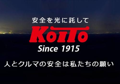 KOITO(小糸)